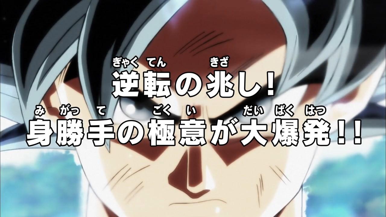 Dragon Ball Super Épisode 115 (279)