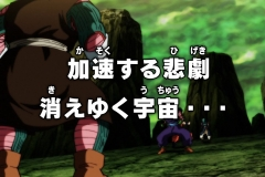 Dragon Ball Super Épisode 117 (271)