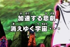 Dragon Ball Super Épisode 117 (272)