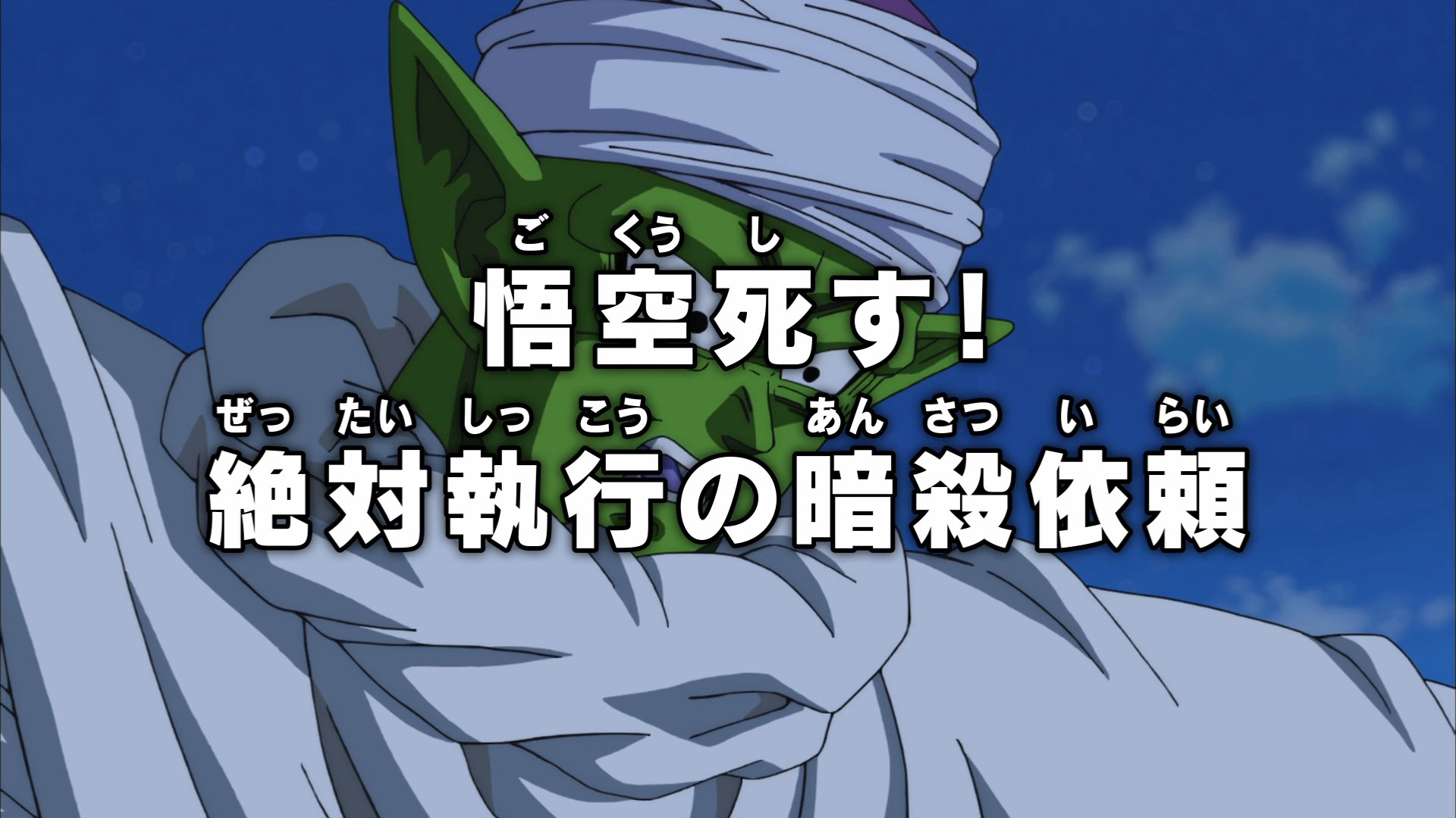 [DS] Dragon Ball Super 070 [1080p].mkv_snapshot_23.15_[2016.12.11_04.01.44]