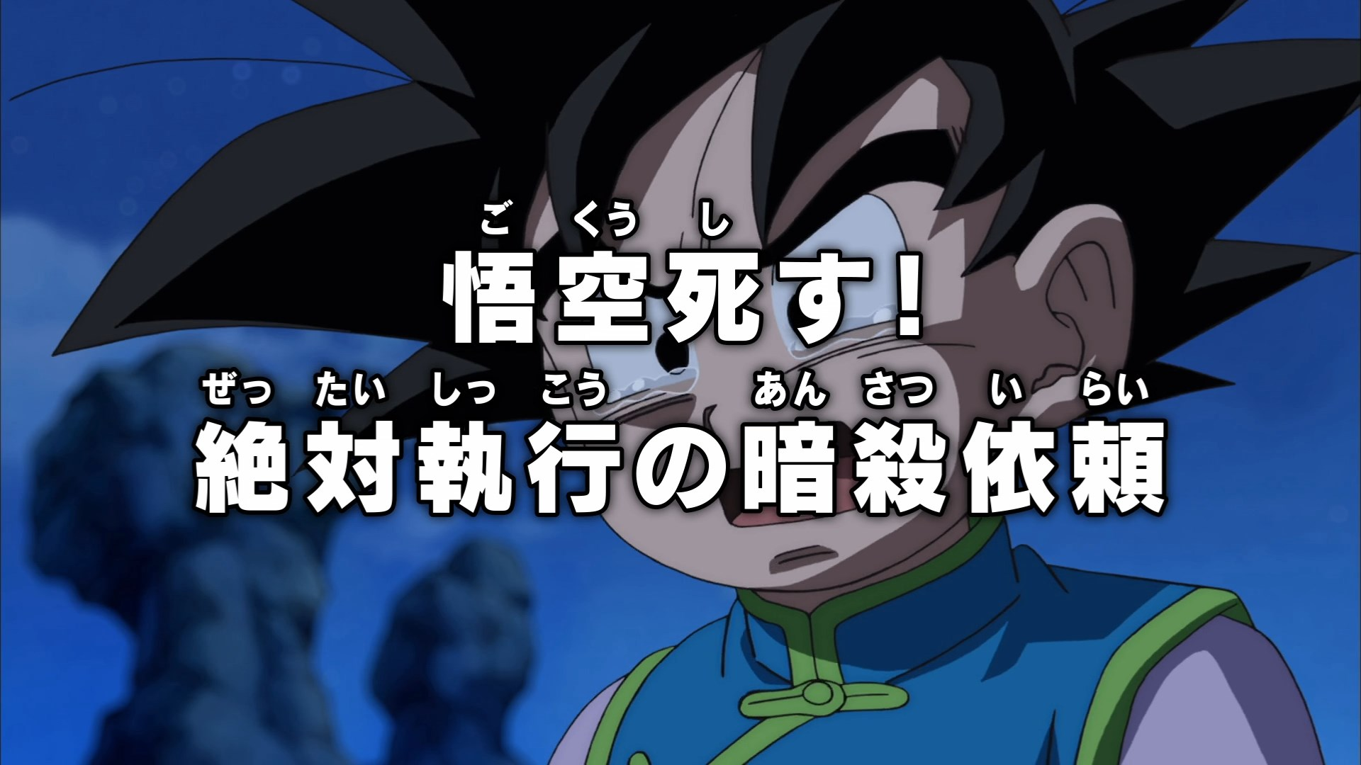 [DS] Dragon Ball Super 070 [1080p].mkv_snapshot_23.16_[2016.12.11_04.01.46]