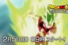 Dragon Ball Super - Universe Survival Saga - Preview #2 【HD】.mp4_snapshot_00.04_[2017.01.22_04.26.36]