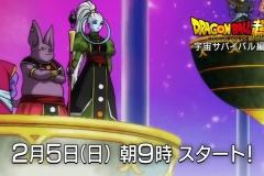 Dragon Ball Super - Universe Survival Saga - Preview #2 【HD】.mp4_snapshot_00.09_[2017.01.22_04.29.17]