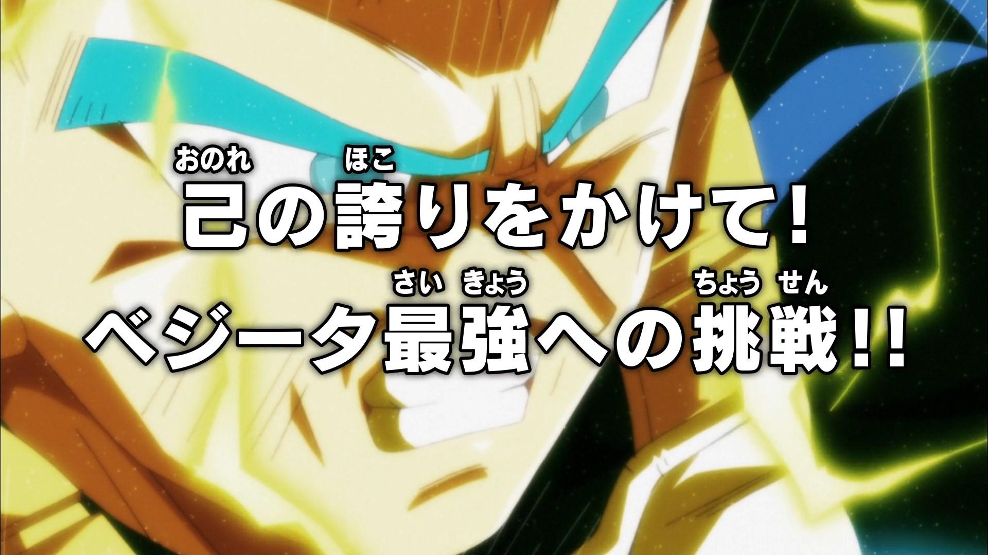 [HorribleSubs] Dragon Ball Super - 121 [1080p].mkv_snapshot_23.30