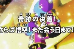 Dragon Ball Super Épisode 131 (17)