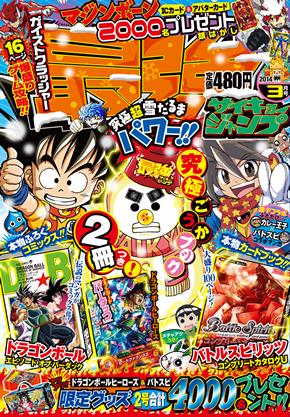 Episode of Bardock - Interview d'Akira Toriyama tirée du Saikyo Jump de mars 2014