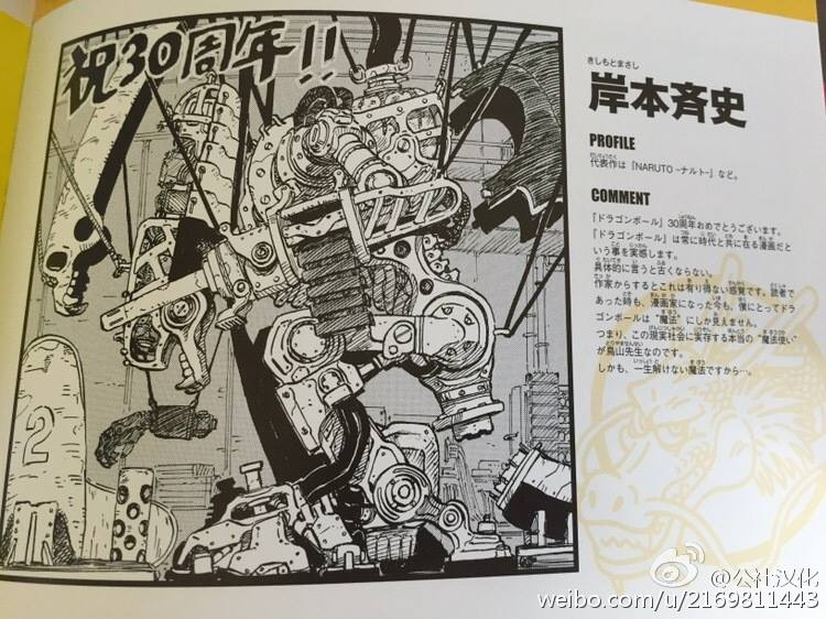 Dragon Ball dessiner par d'autres Mangakas 12654601_798428980303071_4820325218854690695_n