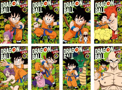 Dragon ball manga full color
