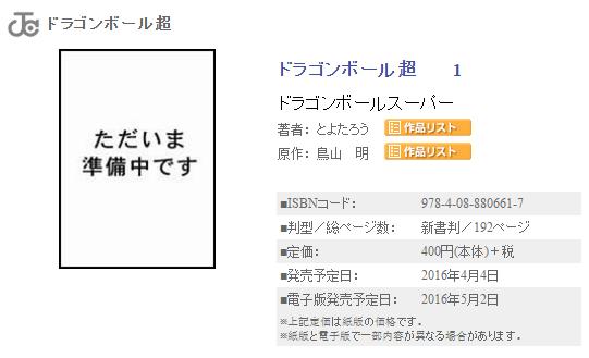 dbsuper_manga_listing_update