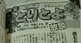 L'interview croisée de Toriyama et Toyotaro dans le premier tome de Dragon Ball Super