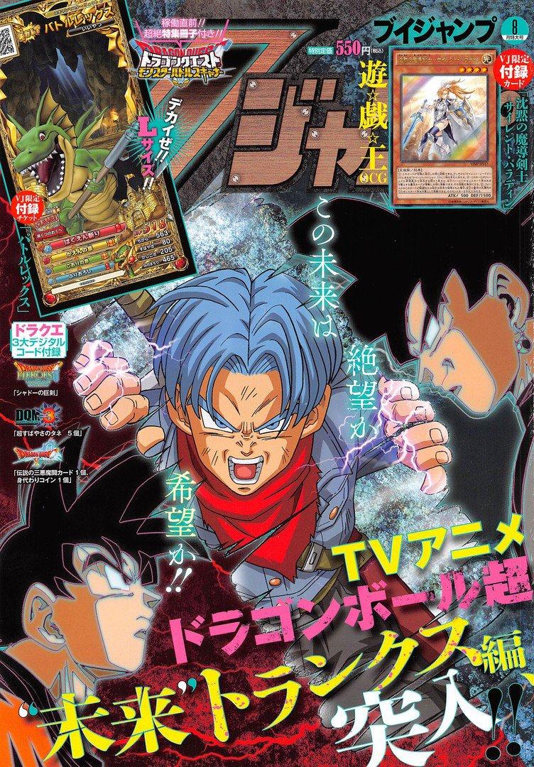 Dragon Ball Super Chapitre 13