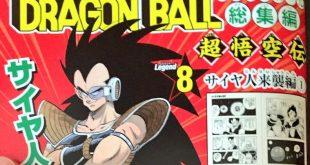 Dragon Ball « Digest Edition : Legend 8 »