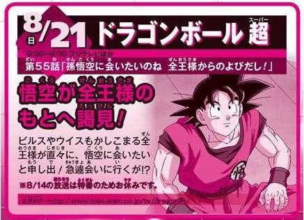 Dragon Ball Super Épisode 55 : Preview du Weekly Shonen Jump