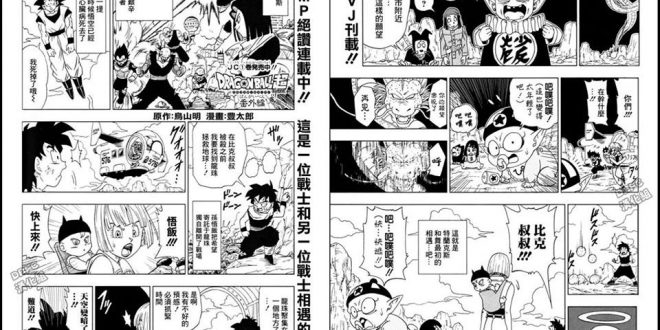 Chapitre Spécial de Dragon Ball Super qui revient sur le rajeunissement de la Bande à Pilaf