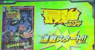 Annonce d'un nouveau manga sur Dragon Ball Heroes