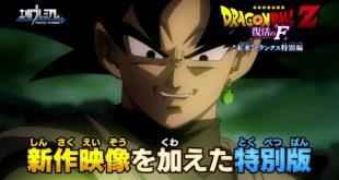 """Trailer de la version longue du film """"Fukkatsu No F"""" incluant des scènes sur Mirai Trunks"""