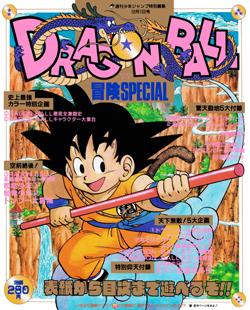 1987 : Dragon Ball Adventure Special