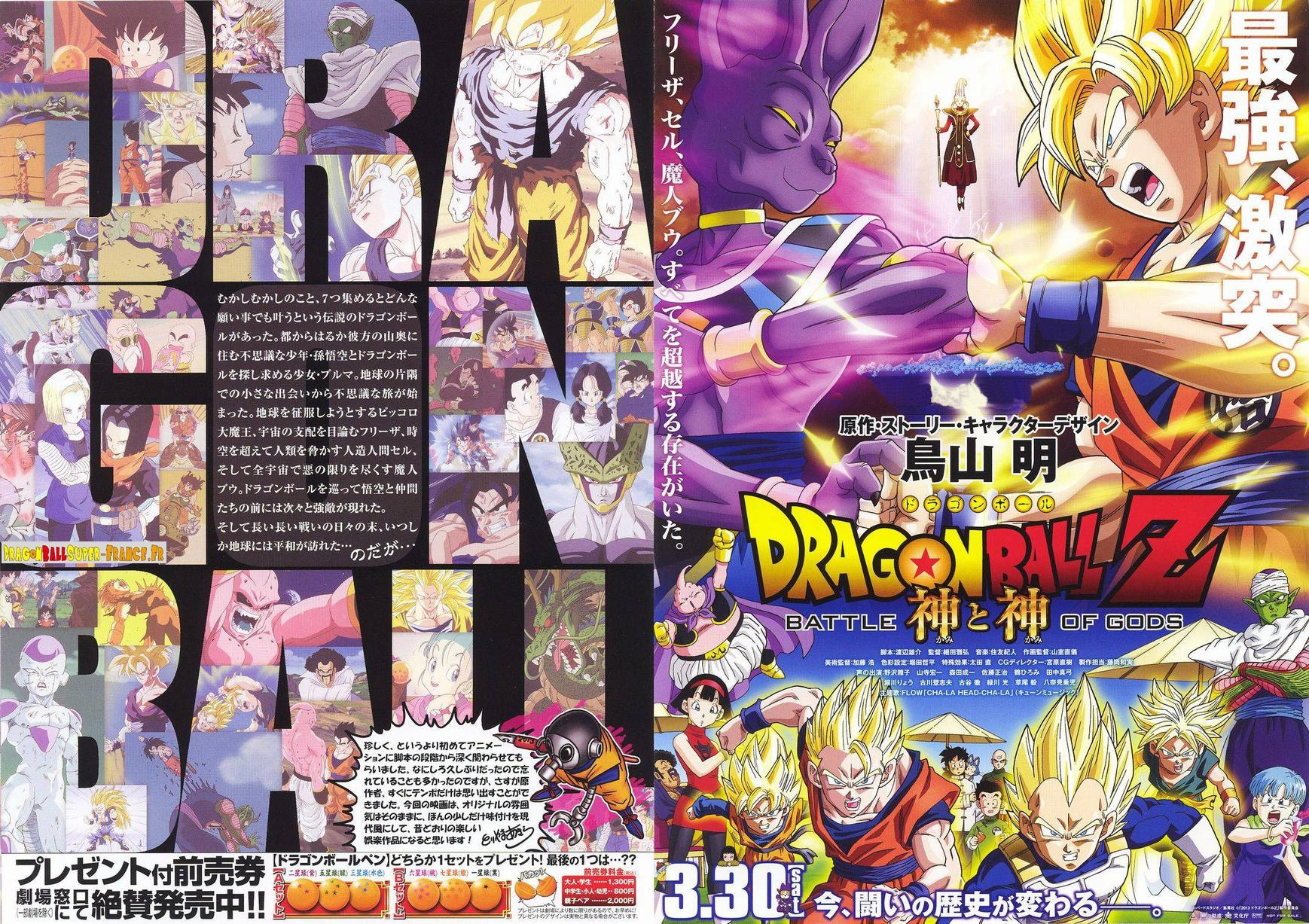 Le message de Toriyama pour la sortie en DVD BluRay de Dragon Ball Z Battle of Gods