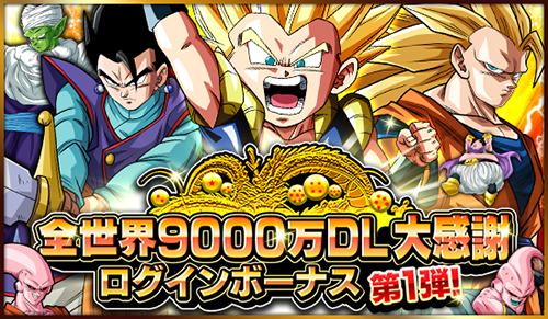 90 millions de téléchargements pour l'édition japonaise de Dragon Ball Z Dokkan Battle