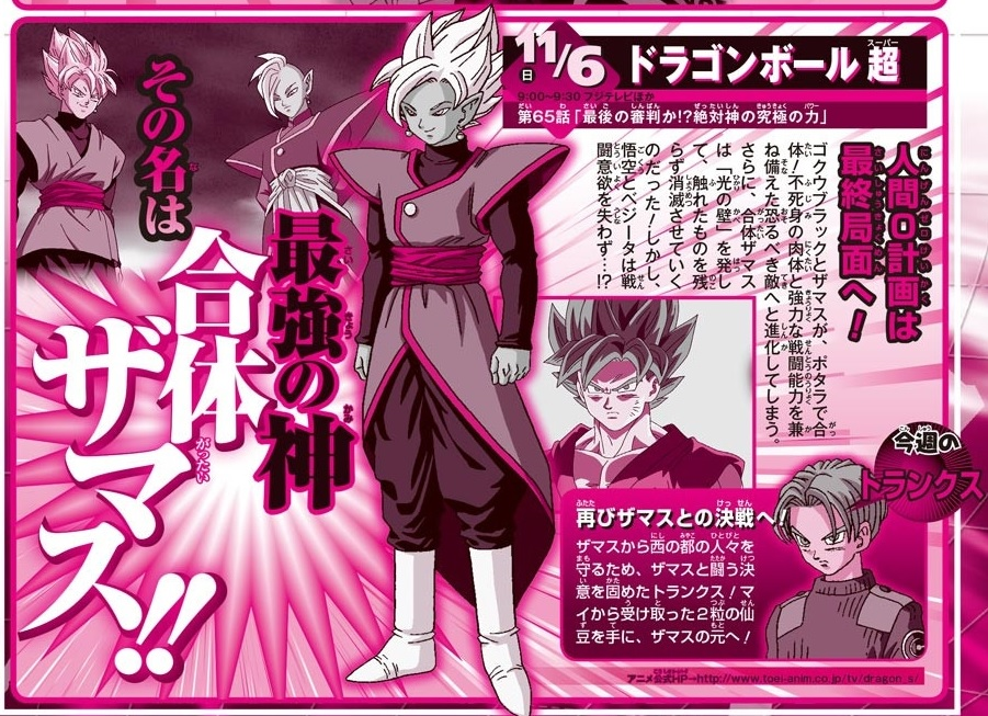 Dragon Ball Super Épisode 65 : Preview du Weekly Shonen Jump