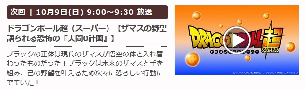 Synopsis de l'épisode 61 de Dragon Ball Super par Fuji TV