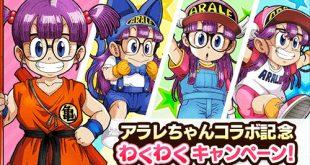 Un événement crossover avec Dr Slump sur Dragon Ball Z Dokkan Battle
