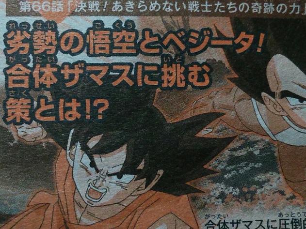 Dragon Ball Super Épisode 66 : Premier leak de la preview du Weekly Shonen Jump
