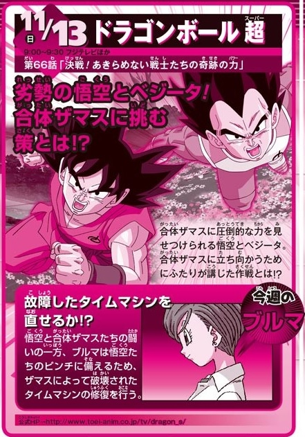 Dragon Ball Super Épisode 66 : Preview du Weekly Shonen Jump