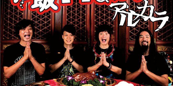 Détails sur le CD Single « Chao Fan MUSIC » le 6ème Ending de Dragon Ball Super
