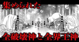 """Dragon Ball Super : Le trailer HD de """"L'arc de la Survie de l'Univers"""""""