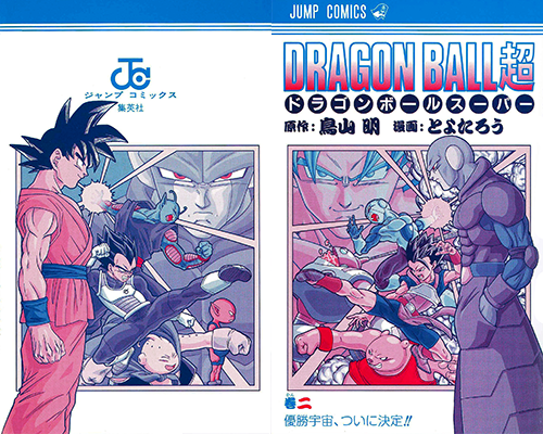 Aperçu du contenu du volume 2 du manga Dragon Ball Super et interview de Toyotarō