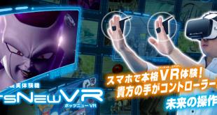 Un nouveau jeu Dragon Ball en réalité virtuelle ?