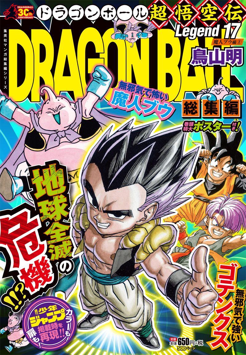 Dragon Ball « Digest Edition : Legend 17 » : Illustration de couverture et ouverture des précommandes