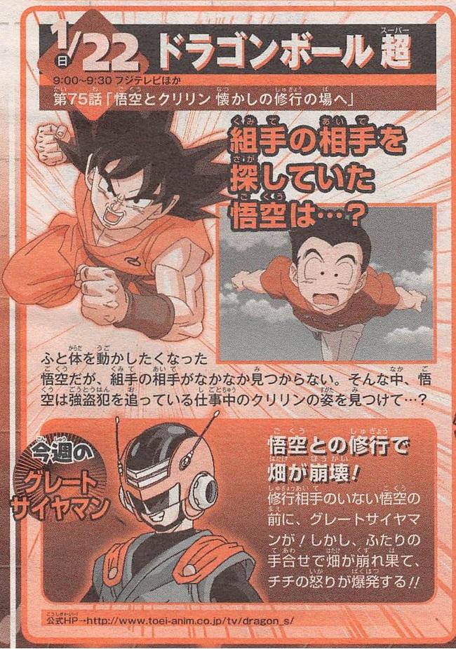 Dragon Ball Super Épisode 75 : Preview du Weekly Shonen Jump