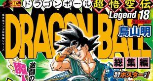 Dragon Ball « Digest Edition : Legend 18 » : Illustration de couverture et ouverture des précommandes