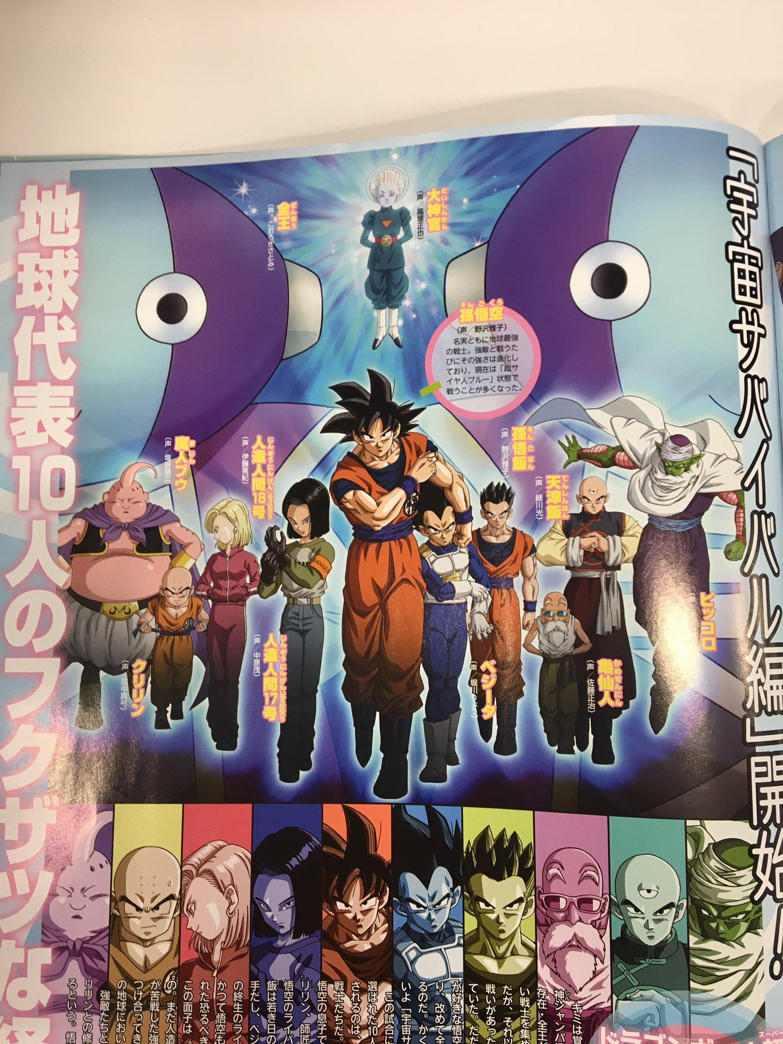 """Animedia présente le prochain arc de Dragon Ball Super """"Survie de l'Univers"""""""