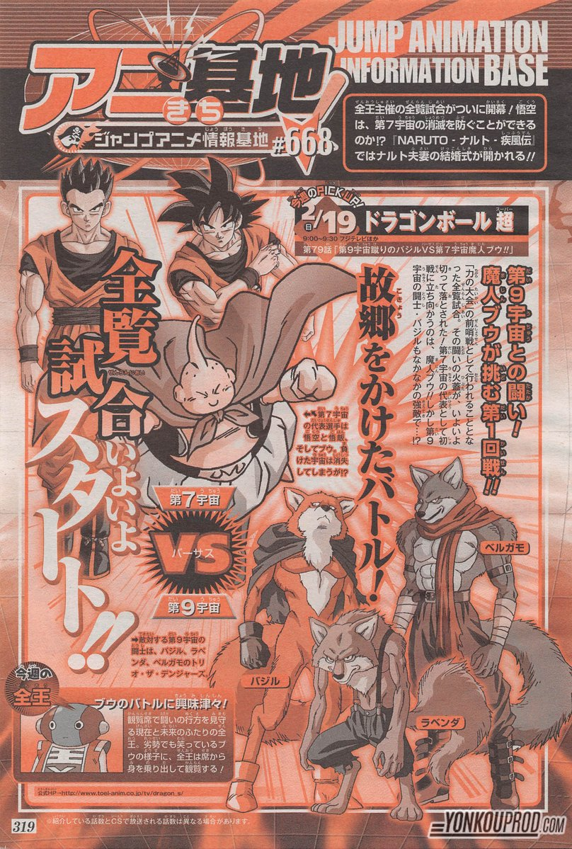 Dragon Ball Super Épisode 79 : Preview du Weekly Shonen Jump