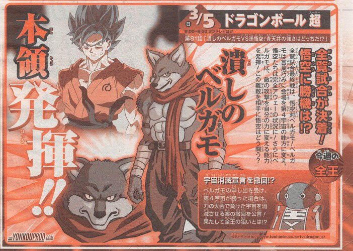 Preview da Weekly Jump do Episódio 81 de Dragon Ball Super