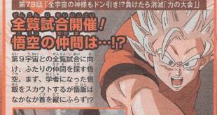 Dragon Ball Super Épisode 78 : Preview du Weekly Shonen Jump