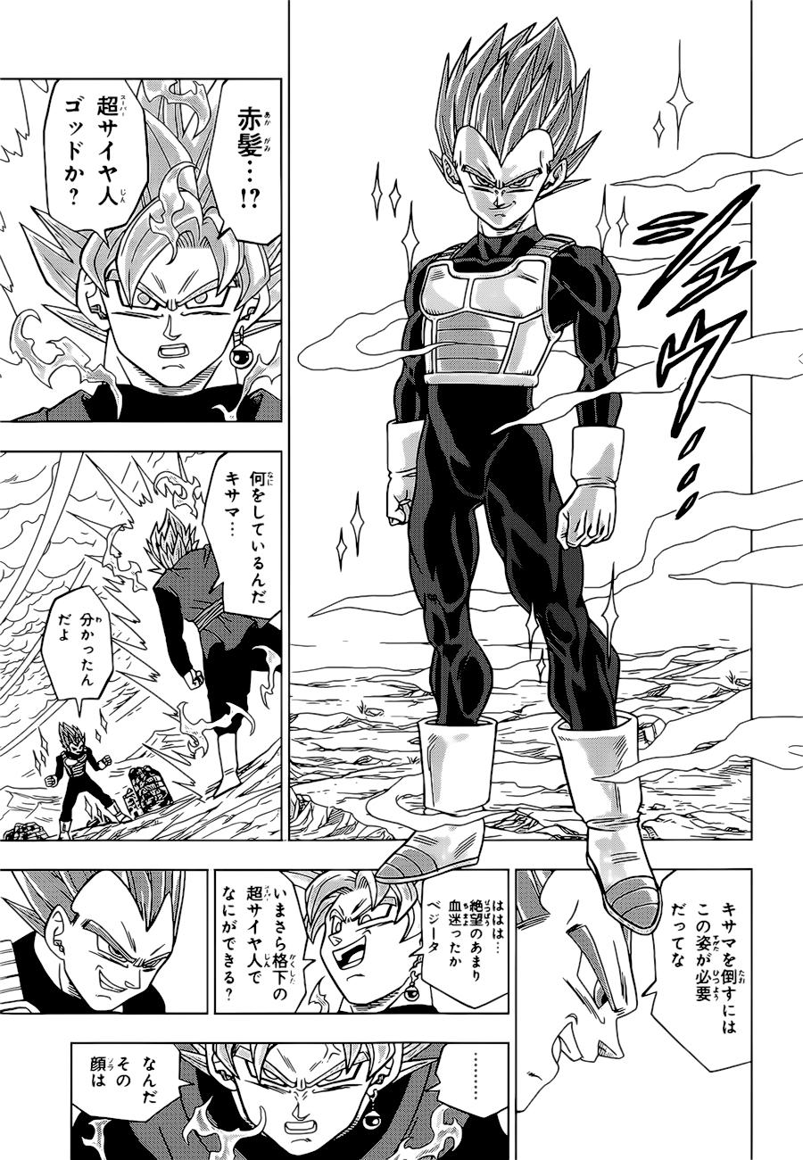 Dragon Ball Super - Vegeta SSG - SSJ God - manga