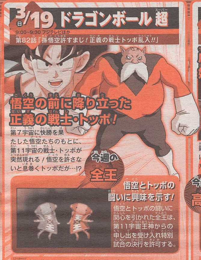 Dragon Ball Super - Episódio 82: Preview da Weekly Shonen Jump