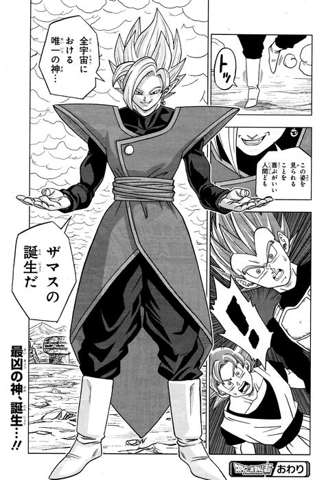 Dragon Ball Super Chapitre 22 : Zamasu Fusionné - Gokû et Vegeta SSJ GOD - SSG - Super Saiyan God