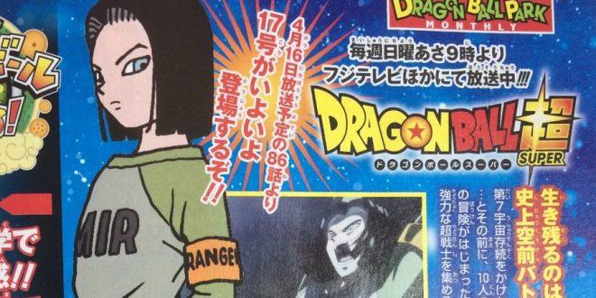 Dragon Ball Super : C-17 apparaitra dans l'épisode 86