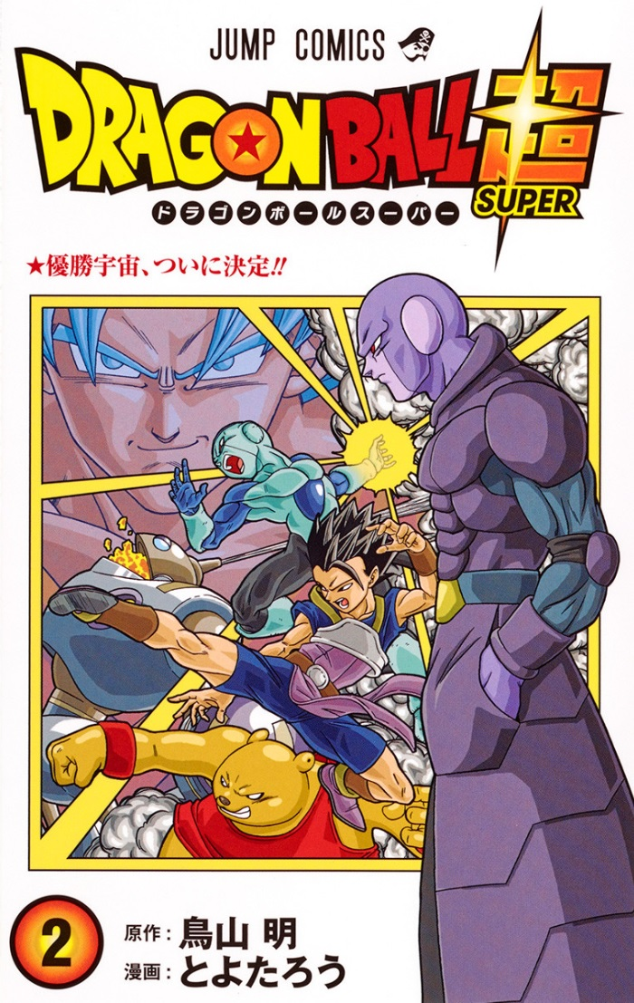 Dragon Ball Super tome volume 2 cover HD