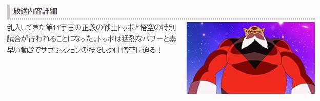 Fuji TV libera preview do Episódio 82 de Dragon Ball Super em japonês