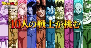 Dragon Ball Super : Présentation des 10 guerriers de l'univers 7 en vidéo