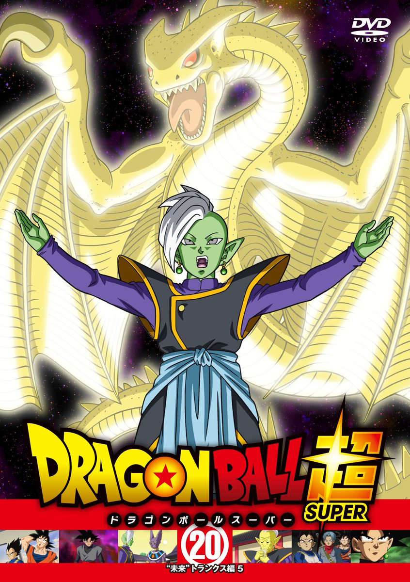 Dragon Ball Super DVD 20