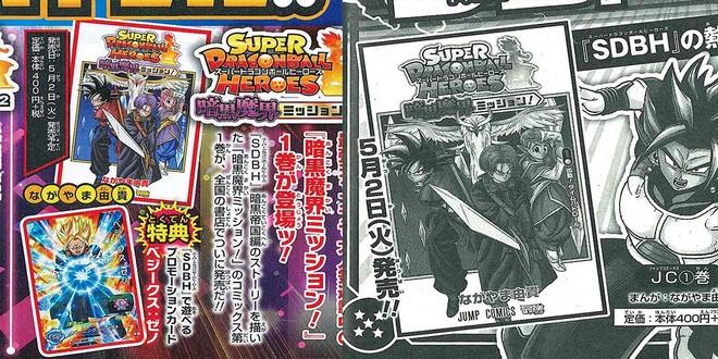 Illustration de couverture du manga Super Dragon Ball Heroes