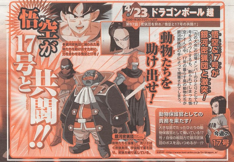 Dragon Ball Super Épisode 87 : Preview du Weekly Shonen Jump