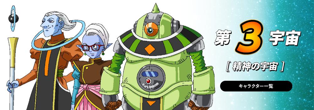 Dragon Ball Super : Univers 3